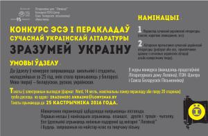 zrazumej-ukrainu-horizontal